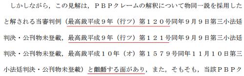平成24(受)2658_sogosuru.png