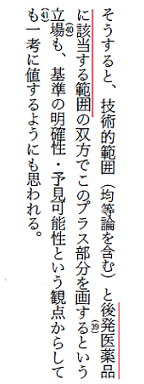 aichi_hanpyou702_13_85.png