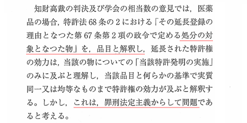 okada_patent70-8-6.png