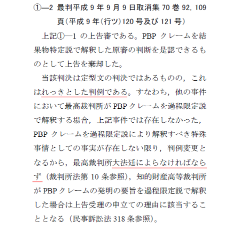 okada_patentst54-43-1.png