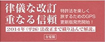 20171220_takabayashi_hyoujun_tokkyohou_5han_obi.png