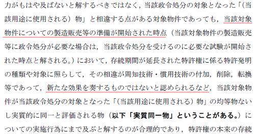 平成27(ワ)12414aratana1.png