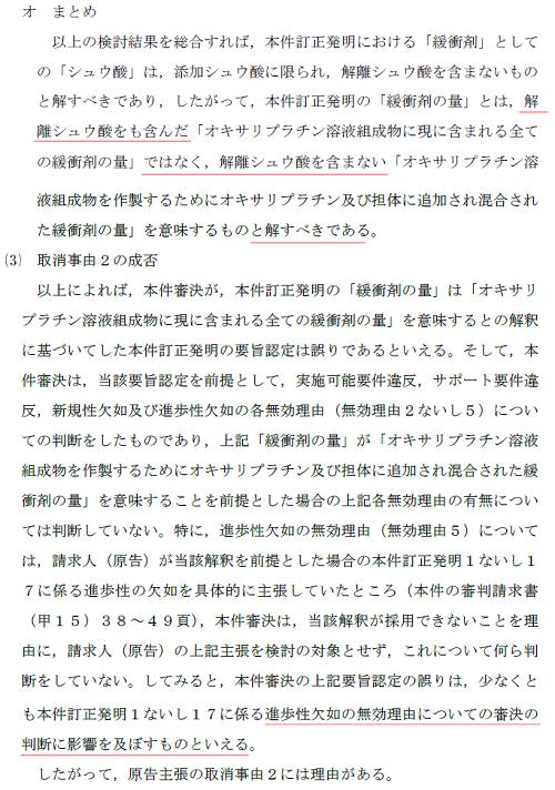 平成27(行ケ)10167-02.png