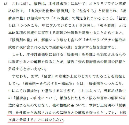 平成27(行ケ)10167-03.png