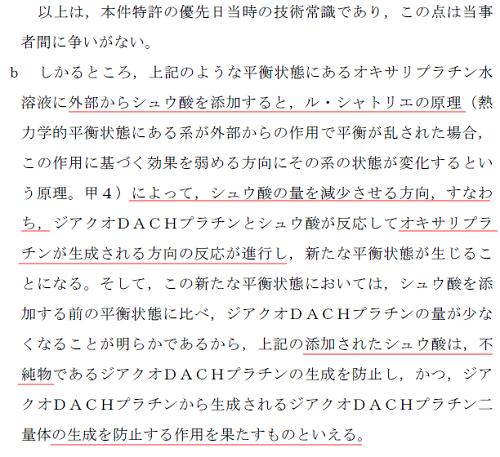 平成27(行ケ)10167-04.png