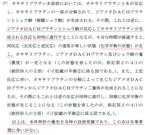 平成28(ネ)10031-01.png