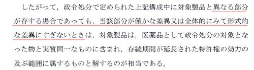 平成28(ネ)10046aratana1.png