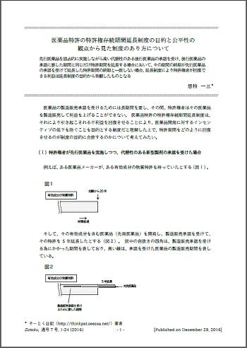 Sotoku07_p1_350.png