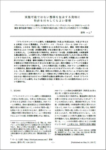 Sotoku08_p1_350.png