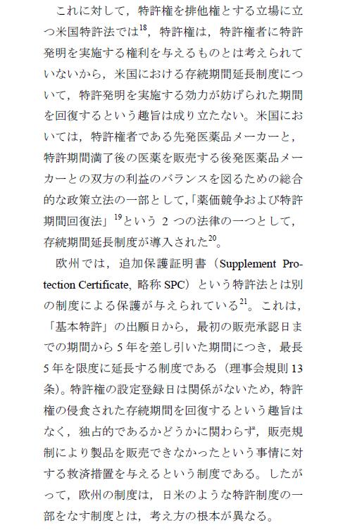 iseki_patentstudies62-03.png