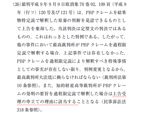 okada_patent64-15-2.png