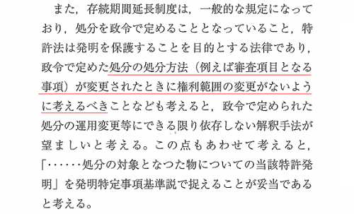 okada_patent70-8-4.png