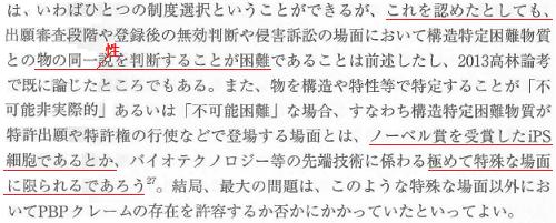 takabayasiShibuya227sei.png